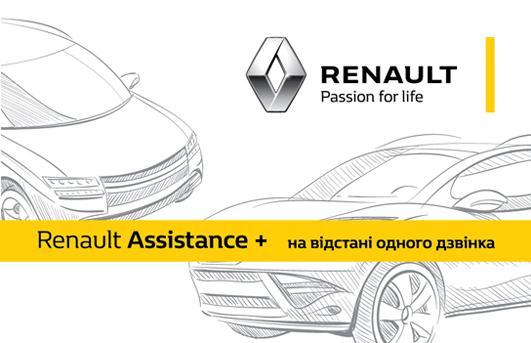 Картка «Renault Assistance +»